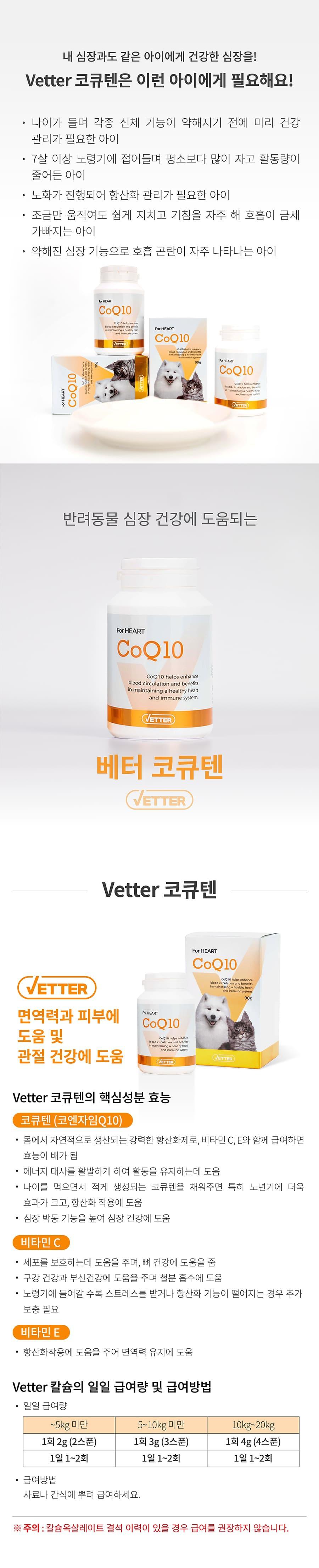 [EVENT] Vetter 댕냥이 영양 파우더 11종 (관절/피부/안정/눈/장/소화)-상품이미지-19