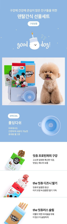 [EVENT] 강아지 간식 선물세트 (덴탈/영양)-상품이미지-1