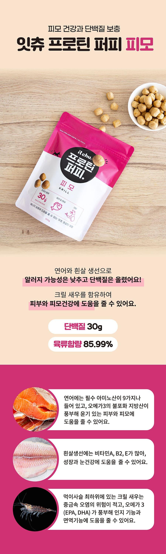 it 잇츄 프로틴 퍼피 (피모/구강/면역)-상품이미지-22