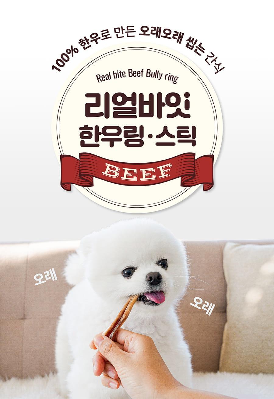 리얼바잇 돼지귀슬라이스&한우스틱&한우링-상품이미지-13