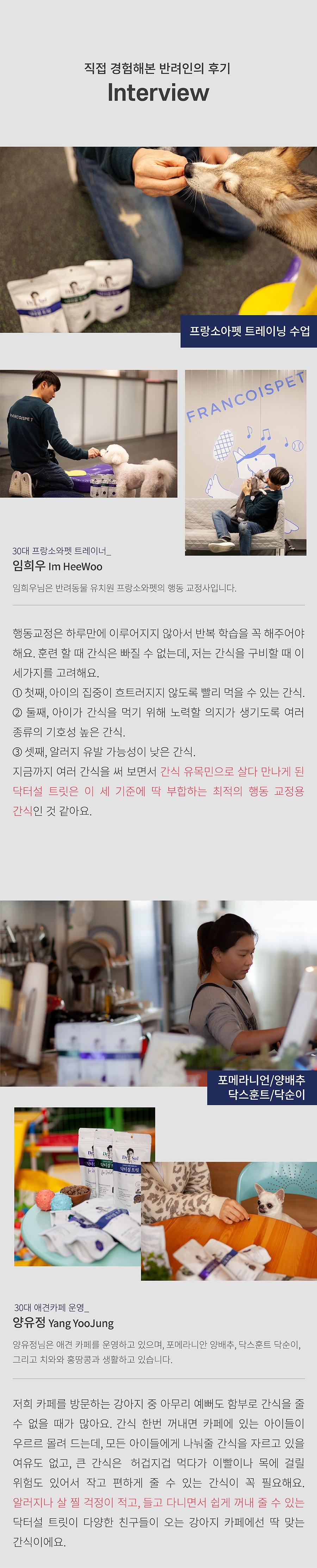 닥터설 트릿 대용량 (80g*6개)-상품이미지-5