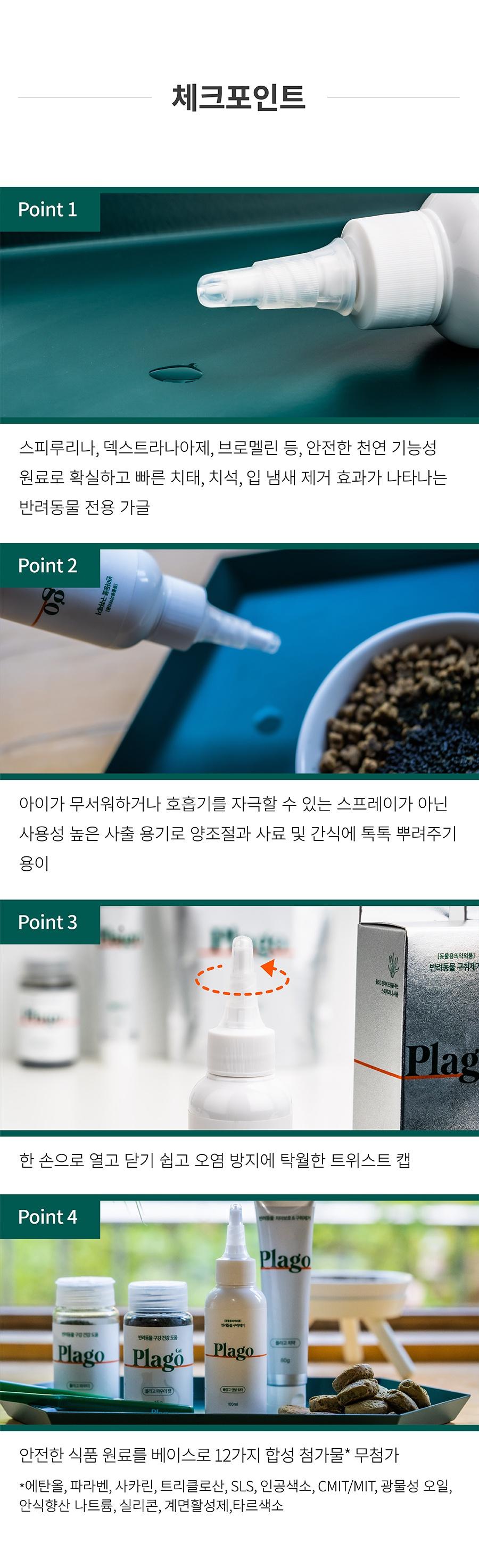 [리뉴얼 전] 플라고 덴탈워터 (100ml)-상품이미지-4