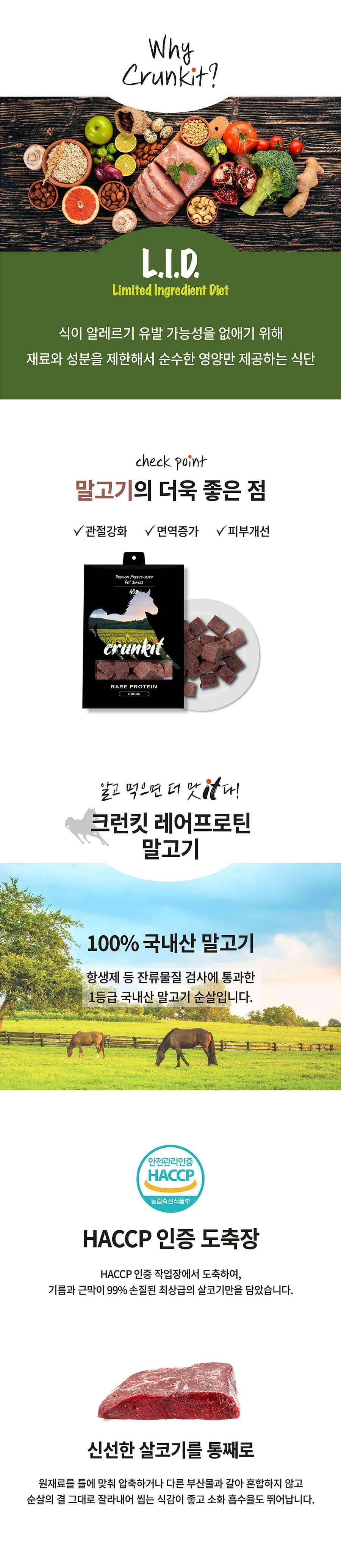 it 크런킷 레어프로틴 (열빙어/캥거루/상어순살/말고기/껍질연어)-상품이미지-7