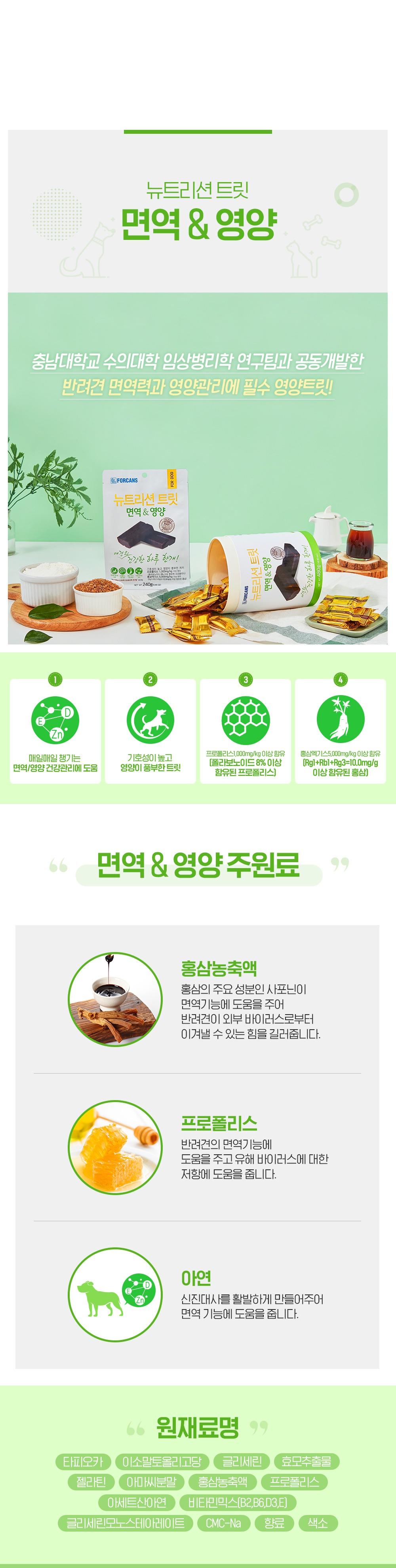 [오구오구특가]반려견 영양제 포켄스 뉴트리션 트릿 면역/영양 (2개세트)-상품이미지-4