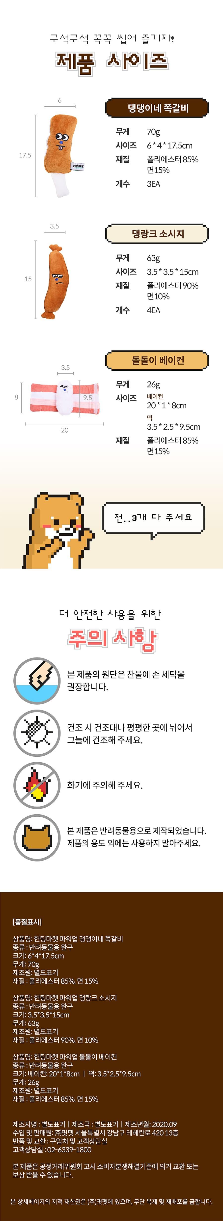 헌팅마켓 파워업 고기 3종-상품이미지-11