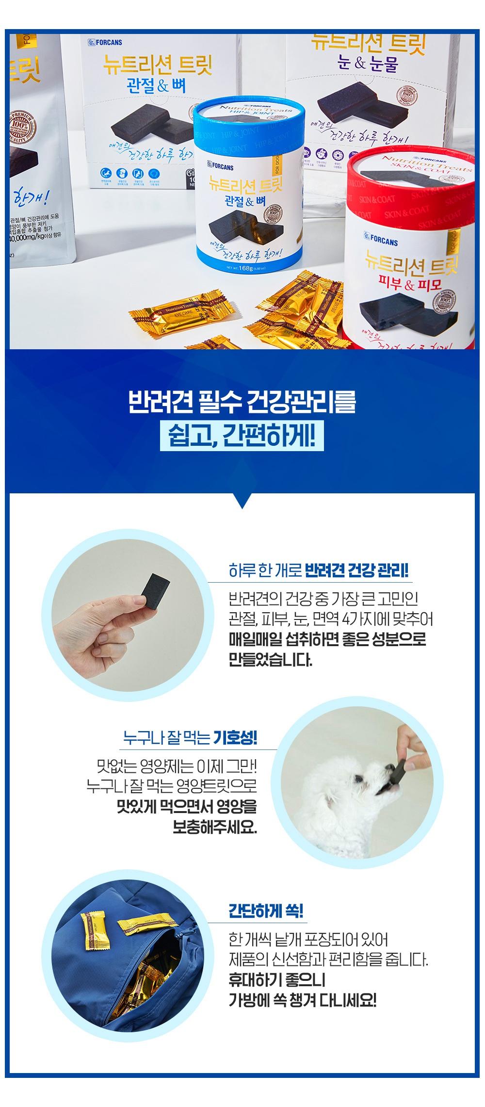 반려견 영양제 포켄스 뉴트리션 트릿 관절/면역 (240g)-상품이미지-7