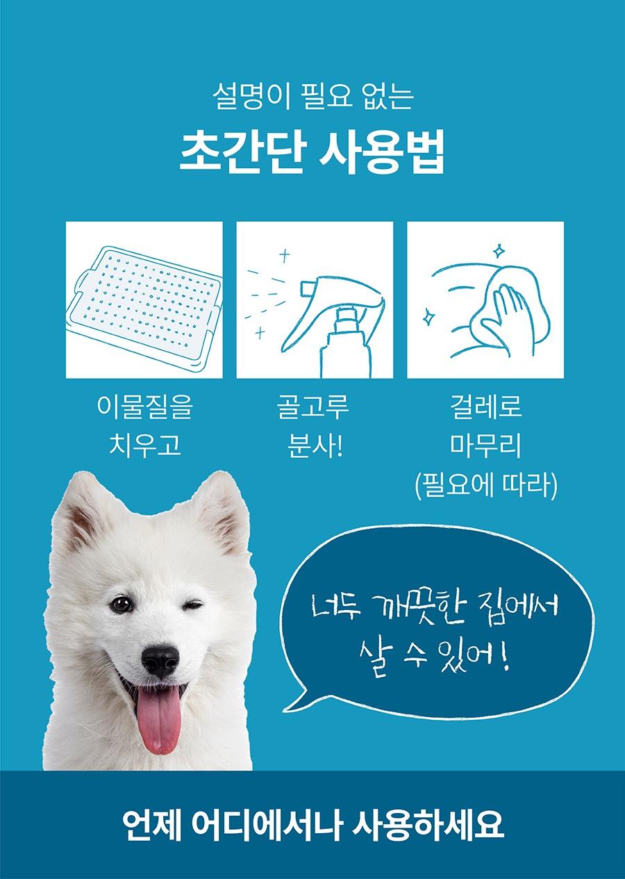 (미운영) [EVENT] 포우장 깔끄미 스프레이 (250ml)-상품이미지-11