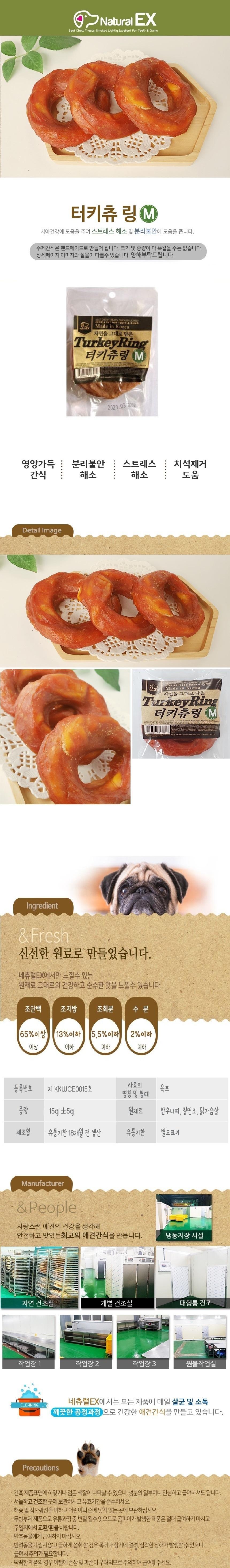 네츄럴이엑스 터키츄 링 (S/M) 1p/5p-상품이미지-1