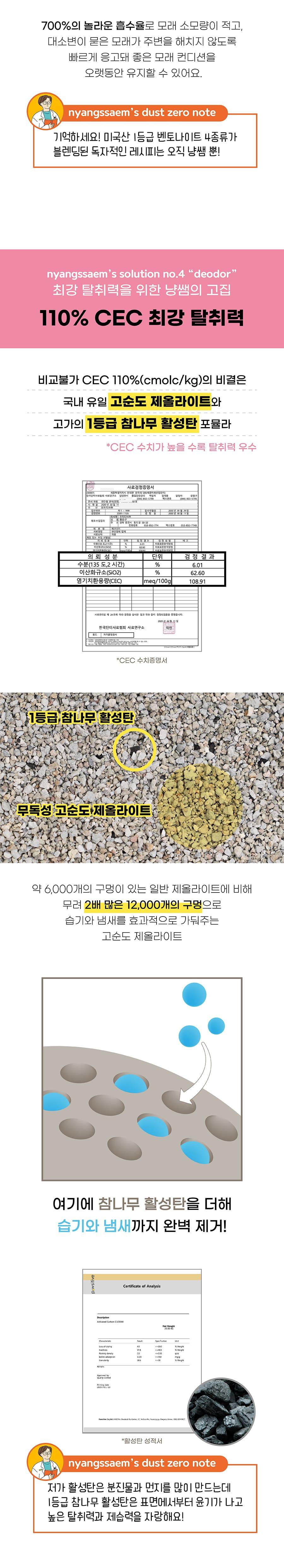 냥쌤 더스트제로 벤토나이트 모래 6kg (무향/피톤치드향)-상품이미지-20