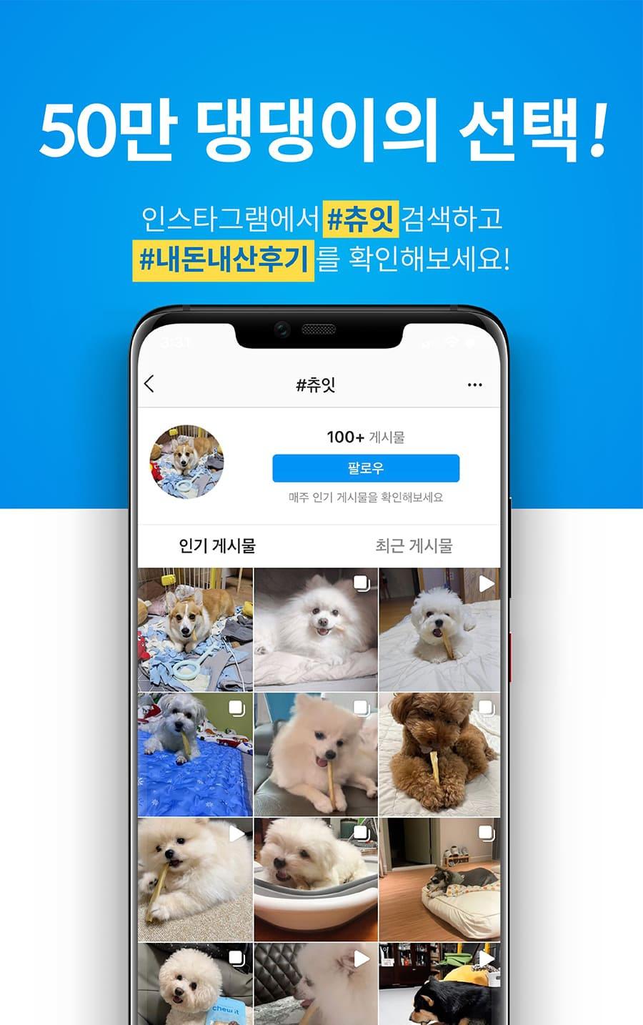 it 츄잇 소형견용 (플레인/산양유)-상품이미지-4