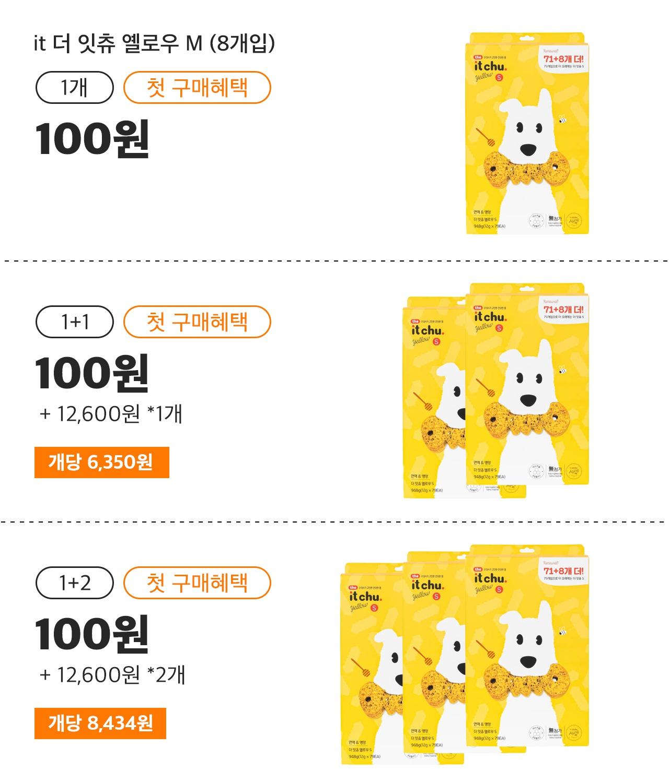 [EVENT] it 더 잇츄 옐로우 M (8개입)-상품이미지-0