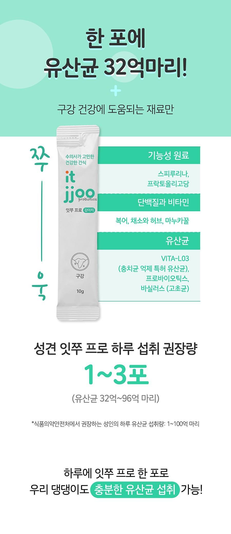 it 잇쭈 프로 도그 구강 (8개입)-상품이미지-3