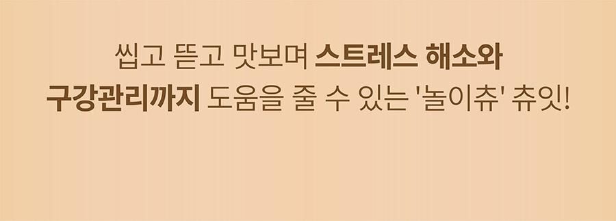 [EVENT] 츄잇 플레인-상품이미지-16