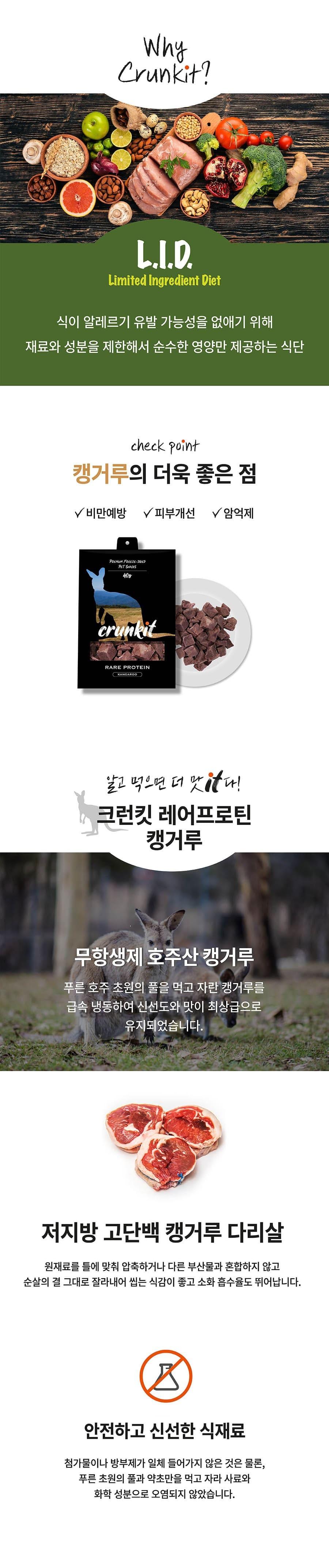 it 크런킷 레어프로틴 (열빙어/캥거루/상어순살/말고기/껍질연어)-상품이미지-17