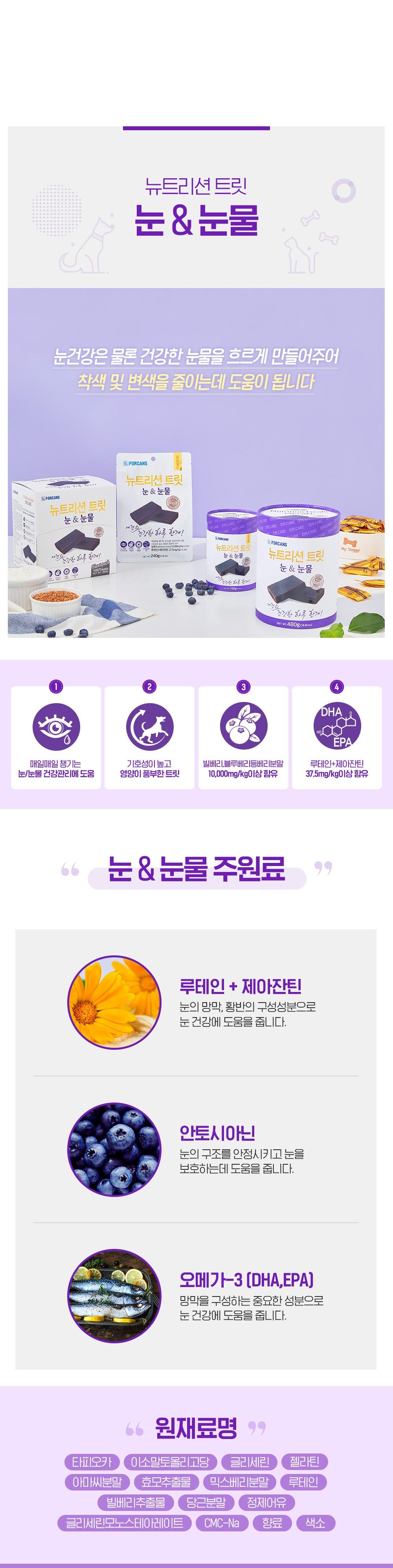 [오구오구특가]반려견 영양제 포켄스 뉴트리션 트릿 면역/영양 (2개세트)-상품이미지-5
