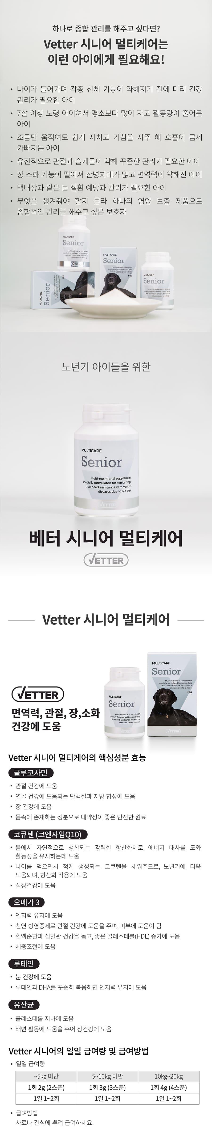 [EVENT] Vetter 댕냥이 영양 파우더 11종 (관절/피부/안정/눈/장/소화)-상품이미지-28