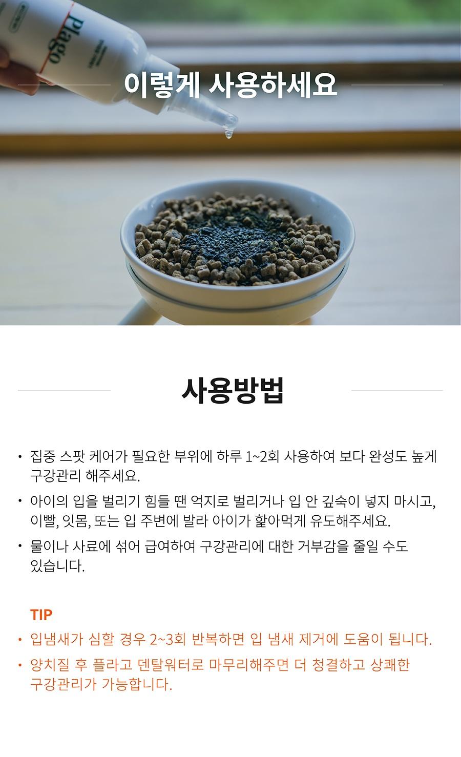 [리뉴얼 전] 플라고 덴탈워터 (100ml)-상품이미지-5