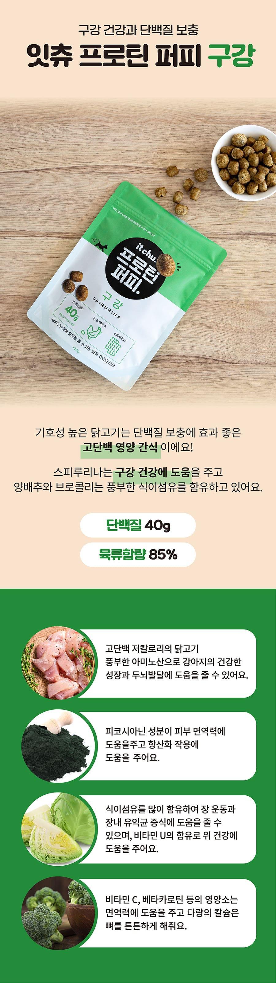 it 잇츄 프로틴 퍼피 (피모/구강/면역)-상품이미지-23