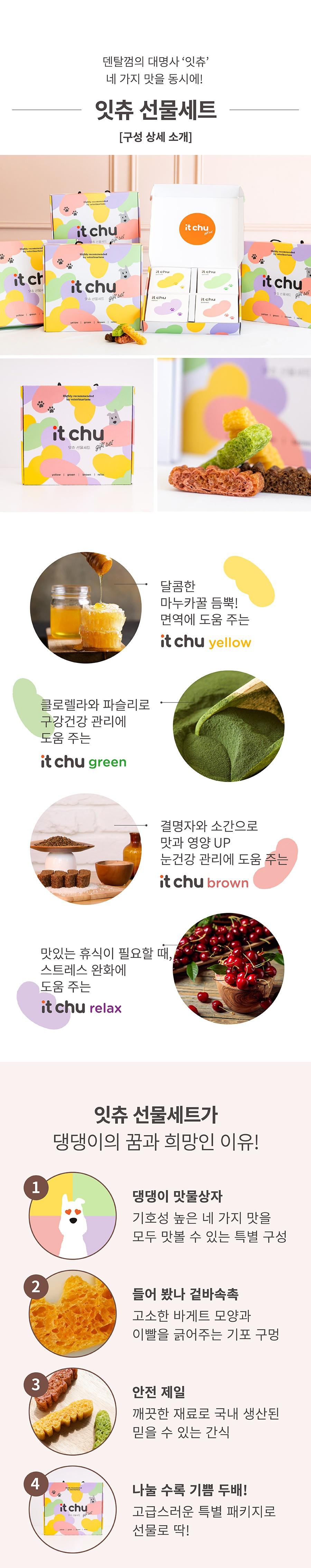 it 츄잇 선물세트 (200g)-상품이미지-3