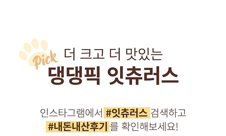 it 더잇츄러스 대용량 (20개입)-상품이미지-1